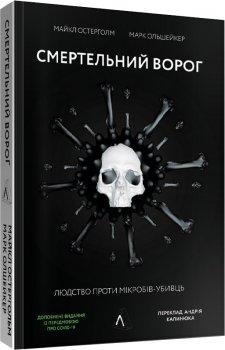 Смертельний ворог. Людство проти мікробів-убивць - Остергольм Майкл, Олшейкер Марк (9786177965045)