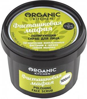 Скраб для лица Organic Kitchen Фисташковая мафия Полирующий 100 мл (4680007214448)