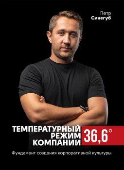 Температурный режим компании 36.6. Фундамент создания корпоративной культуры - Синегуб Петр (9786175772195)