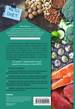 Кето-диета для начинающих. Ваш гид по жизни в стиле Кето - Эми Рамос (9786177808281)