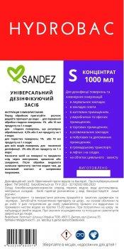 Професійне дезінфікуючий засіб без спирту, суперконцентрат SanDez Hydrobac S 100% 1л.