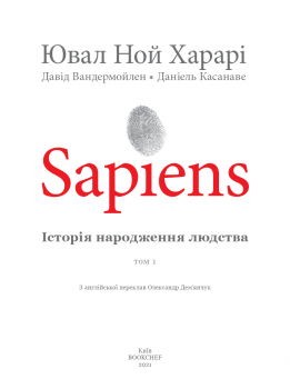 Sapiens. Історія народження людства. Том 1 - Ювал Ной Харарі (9789669937070)