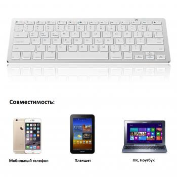 Бездротова Bluetooth клавіатура комп'ютерна android iOS keyboard BK3001White