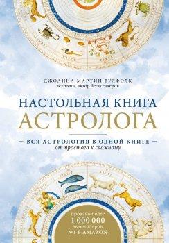Настольная книга астролога. Вся астрология в одной книге - от простого к сложному. 2 издание (9789669936714)