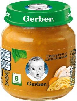 Упаковка пюре Gerber Спагеті з курчатком 12 х 125 г (7613032928100)