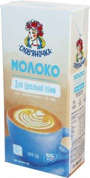 Упаковка молока ультрапастеризованного Слов'яночка 2.5% для идеальной пенки 1000 г х 12 шт (4823061322838)
