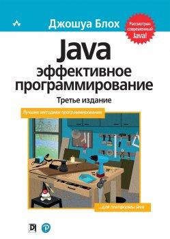 Java: эффективное программирование, 3-е издание - Блох Джошуа (9785604139448)
