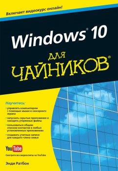 Windows 10 для чайников (+видеокурс) - Ратбон Энди (9785907114456)