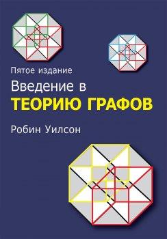 Введение в теорию графов, 5-е издание - Уилсон Робин Дж. (9785907144750)