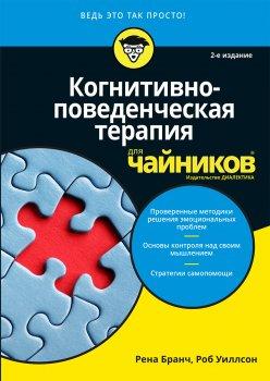 Когнитивно-поведенческая терапия для чайников, 2-е изд. - Бранч Рена, Уиллсон Роб (9785907114555)