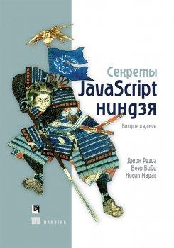 Секреты JavaScript ниндзя, 2-е издание - Резиг Джон , Бибо Беэр, Марас Иосип (9785990891180)