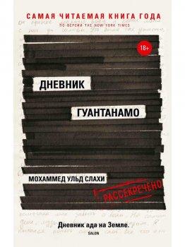Дневник Гуантанамо - Слахи Мохаммед, Симс Ларри (9785386123116)