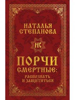 Порчи смертные: распознать и защититься - Степанова Наталья (9785386137205)
