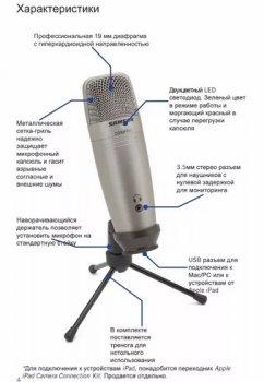 Микрофон Samson C01U Pro творчество/подкасты