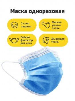 Маска медицинская трехслойная МСГ гипоаллергенная 50шт.
