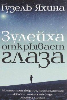 Зулейха открывает глаза - Яхина Гузель