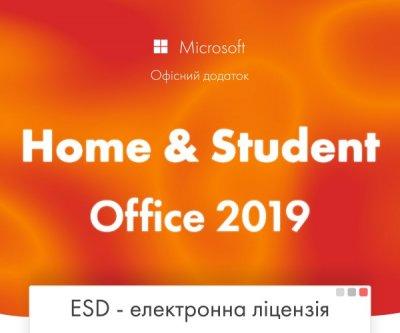 Microsoft Office 2019 для Дому та Навчання (ESD - електронна ліцензія для 1 ПК, всі мови) (79G-05012)