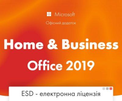 Microsoft Office 2019 для Дому та Бізнесу (ESD - електронна ліцензія для 1 ПК, всі мови) (T5D-03189) - Office 2019 Home and Business