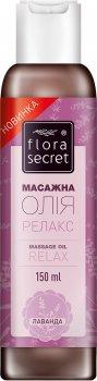 Олія для масажу Flora Secret Релакс Лаванда 150 мл (4820174891879)
