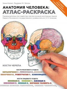 Анатомія людини: атлас-розмальовка - Елсон Лоренс М. КЕПІТ Уїнн (9789669936851)