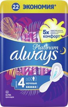 Ультратонкие ночные прокладки Always Platinum с крылышками размер 4 22 шт (8001841208367)