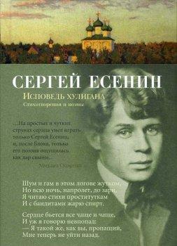 Исповедь хулигана - Сергей Есенин (978-5-389-15175-8)