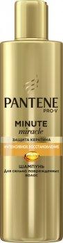 Шампунь Pantene Minute Miracle Інтенсивне відновлення 270 мл (8001841506463)