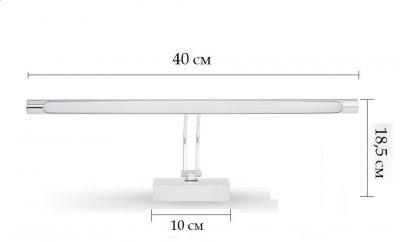 Підсвічування дзеркал-картин LED ANKA 8W 4200K хром 040-014-0008