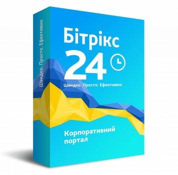 """Програмна продукція """"Бітрікс24"""". Корпоративний портал - 100 (подовження на 12 міс.)"""