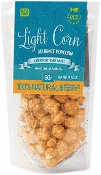 Упаковка попкорну Light Corn Gourmet Кокосова карамель 60 г х 4 шт. (4820237290078)
