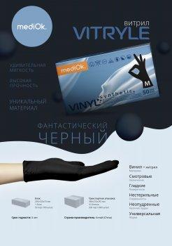 Перчатки Винил+Нитрил (Витрил), XL, MediOk, 1 штука