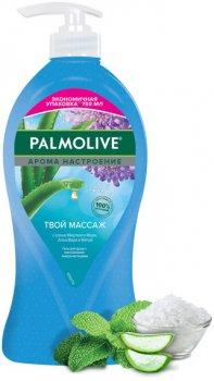 Гель для душу Palmolive Арома настрій Твій масаж 750 мл (8693495047487)