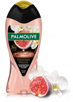 Гель для душу Palmolive Розкіш олій з екстрактом інжиру, білої орхідеї й оліями 250 мл (8693495051927)