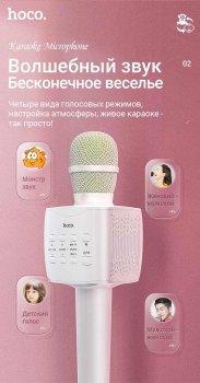 Мікрофон караоке HOCO Cantando karaoke microphone BK5 |BT5.0, DSP, 3-6h, TF, USB|. White