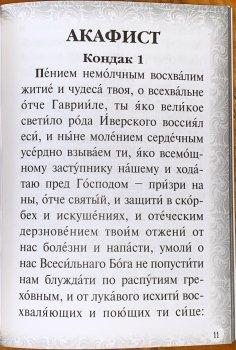 Акафист Преподобному Гавриилу (Ургебадзе)