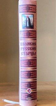 Великие русские старцы Жития, чудеса, духовные наставления