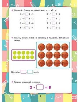 Тренажер. Математика. Таблиця множення (9786177660667)