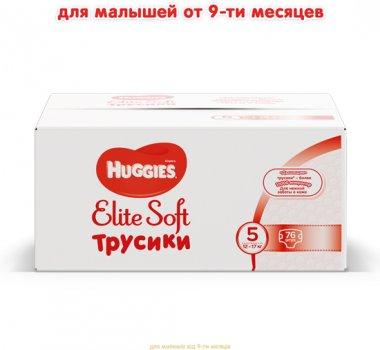 Трусики-подгузники Huggies Elite Soft Pants 5 (XL) 76 шт (5029053547114)