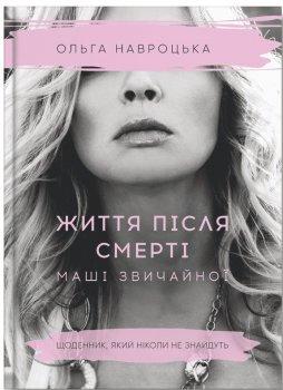 Життя після смерті Маші звичайної - Ольга Навроцька (9786177754175)