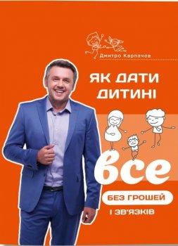 Як дати дитині все без грошей і зв'язків - Дмитро Карпачов (9786177453733)