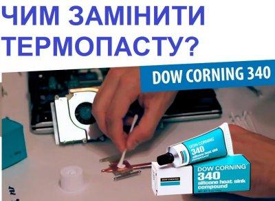 Термопаста для отвода тепла в электрическом оборудовании Dow Corning 340 (100гр)