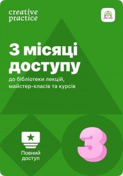 Доступ на 3 месяца к образовательному контенту Креативная Практика