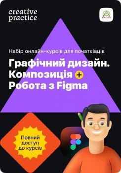 Онлайн-курсы «Графический дизайн. Композиция» и «Работа с Figma» Креативная Практика