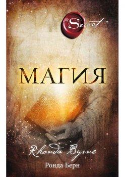 Магия (новое издание) 94180