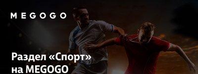 MEGOGO Підписка спорт на 1 місяць (промокод)