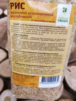 Рис коричневый цельнозерновой не шлифованный Natural Green, 400 г.