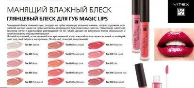 Вітекс декор, БЛИСК Глянцевий для губ MAGIC LIPS, тон 805 Pink sunset, 3 г(4810153033383)