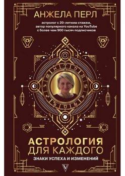 Астрология для каждого 95316