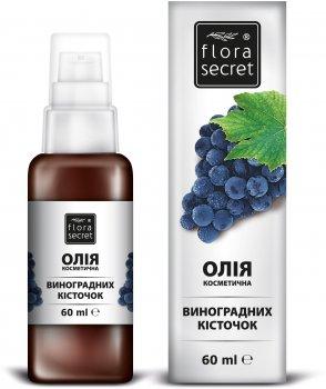 Растительное масло Flora Secret Виноградных косточек 60 мл (4820174890339)
