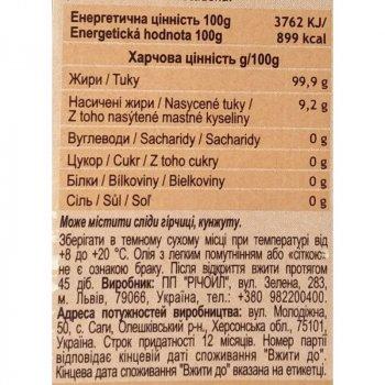 """Олія волоського горіха 100% """"""""Olibo"""""""", 250 мл"""